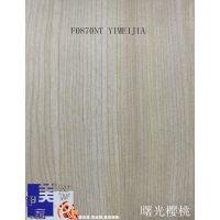 伊美家防火板 0870木纹曙光樱桃耐火板 装饰板免漆板饰面板胶合板