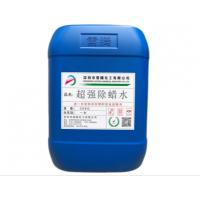 深圳雷腾化工除蜡水 钢铁、合金工件除蜡
