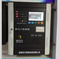 保安方BAF-JK-1000防火门监控器 防火门监控主机