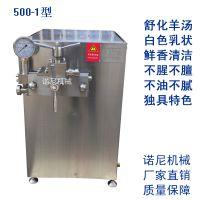 上海诺尼500-1型骨汤提纯设备 羊汤舒化机 赵家羊汤技术培训