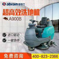 【厂家直销】亚伯兰A900B驾驶式保洁洗地机商场超市中小型洗地机