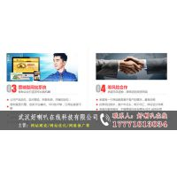 武汉建网站公司-网站建设公司-武汉好喇叭在线