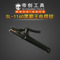 【批发】1160黑霸王电焊钳800A 帅力高质量电焊钳 电焊工具热销