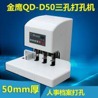 包邮 金鹰QD-D50三孔打孔机 全自动 人事档案打孔装订机 送垫片