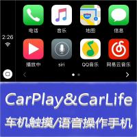 新款安卓车载导航系统CarPlay模块苹果手机USB互联声触控CarLife