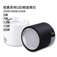 三雄极光LED筒灯悦雅LED明装筒灯5W7W12W15W26W吸顶式安装3寸4寸