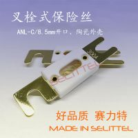 陶瓷外壳更耐高温 供应ANL-C大号叉栓保险丝 陶瓷汽车保险丝
