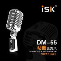 ISK DM-55舞台演出 电脑录音话筒 网络K歌动圈麦克风