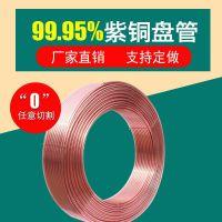 精密TP2高压制冷紫铜管6.35/9.52/12.7 R410冷媒紫铜管厂家直销