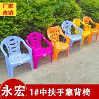时尚1#中扶手靠背椅 家居加厚成人户外塑料椅子餐桌椅子批发