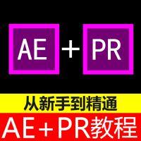 ae影视后期制作全套中文视频教程基础入门精通教学高级调色特效