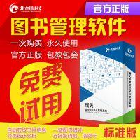 瑞天图书管理软件、中小学图书管理软件