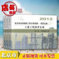 【现货】2012年北京市房屋修缮工程计价依据-预算定额 土建工程预算定额 (全三册)