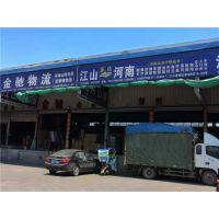 江山到郑州物流公司-江山金驰物流有口皆碑-物流公司哪家便宜