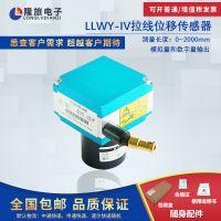 LLWY-IV拉线位移传感器