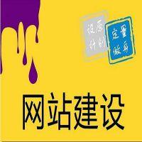 江北区网站搭建 遥阳科技