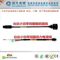 拖链电缆 三菱J3、J4 伺服HF-MP100W-750WF动力电源编码线束