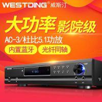 正品威斯汀家庭影院5.1音响独立AV功放带USB/SD卡播放hifi中心机