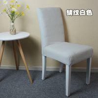 新款简约现代家用酒店布艺椅子套餐椅套弹力连体椅子凳子套罩通用