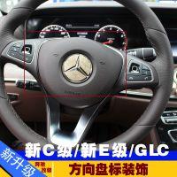 奔驰新C200L内饰改装E260GLA200GLK300GL450SLK200方向盘贴标装饰