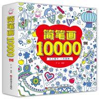 简笔画10000例绘画书籍儿童简笔画大全卡通漫画绘画技法基础入门
