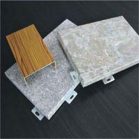 环保铝单板 铝装饰材料