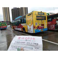 福州公交车车身广告