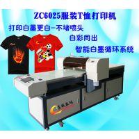厂家直销 纺织数码印花机 T恤 卫衣抱数码直喷 棉布帆布丝绸印花机