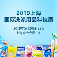 2019上海国际洗涤用品科技展