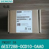 西门子PM207电源3A,6ES7288-0CD10-0AA0全新质保
