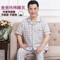 男士睡衣夏季短袖长裤纯棉中老年夏天休闲薄款家居服男式全棉套装