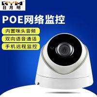 手机无线wifi远程高清夜视带音频安防监控设备POE网络半球摄像头