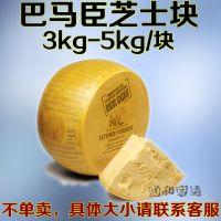 意大利进口巴马臣芝士、奶酪、干酪PARMESAN CHEESE  1公斤80元