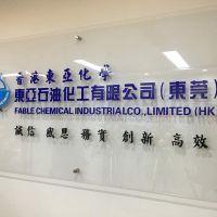 东莞市福邦环保新能科技有限公司