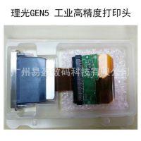 理光G5喷头全新原装进口理光喷头UV平板打印机喷头理光GEN5打印头