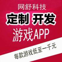 游戏定制,游戏开发深圳市网舒网络科技有限公司