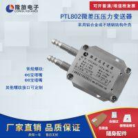 PTL802微差压变送器 风机气压传感器 罐体检漏风压压力变送器