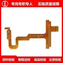 柔性线路板价格-琪翔电子东莞小批量工厂-揭阳柔性线路板