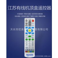 江苏有线南京广电银河、创维、熊猫、同洲机顶盒、数字电视遥控器