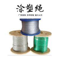 钢结构专用包塑涂塑钢丝 包胶钢丝绳 涂塑绳专业批发
