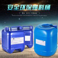 10KG桶装安全燃料油小火锅燃料烤鱼燃料 安全环保植物油酒精油
