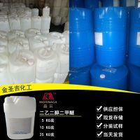 实力厂家二乙二醇二甲醚DDM 二甘醇二甲醚 进口货源 现货供应