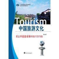 批发中国旅游文化 路小静,柴海燕 武汉大学出版社9787307148642
