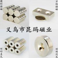普磁钕铁硼手机支架强力单双面圆环形方块沉孔铁氧体吸铁石橡胶磁