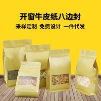 定制环保塑料袋 食品包装袋 八边封开窗牛皮纸袋 自立密封包装袋