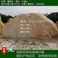 天然园林景观石 黄蜡石图片 云来景观石大型刻字石