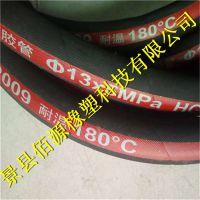 通山县炼油厂专用耐高压夹布蒸汽胶管 耐高温钢丝蒸汽胶管/生产厂家