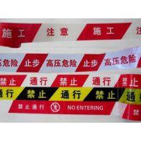 西安哪里有卖警示带/安全带咨询18992812558