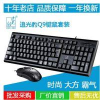 追光豹Q9 电脑USB有线键鼠套装 商务台机笔记本鼠标键盘套装P+U