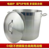 04款 复合底汤桶 不锈钢汤桶 加厚双层底汤桶 规格有20cm-60cm